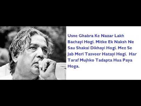 kaifi-azmi-poetry-–-vo-mujhe-bhool-gayi-iski-shikayat-kya-hai