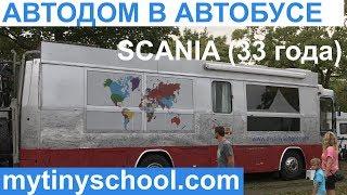 Автодом в автобусе в котором живут круглый год!
