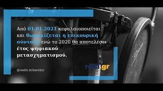 Από 01.01.2021 κεφαλαιοποιείται και θωρακίζεται η επικουρική σύνταξη