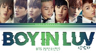 BTS (방탄소년단) - 상남자 (Boy In Luv) Color Coded lyrics 가사 歌詞 [HAN/ROM/ENG]