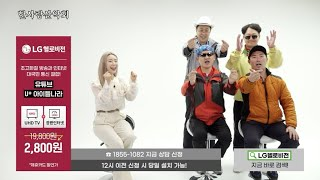 [한사랑산악회]LG헬로비전 홈쇼핑 방송 with 한사랑산악회, 이가은 쇼호스트