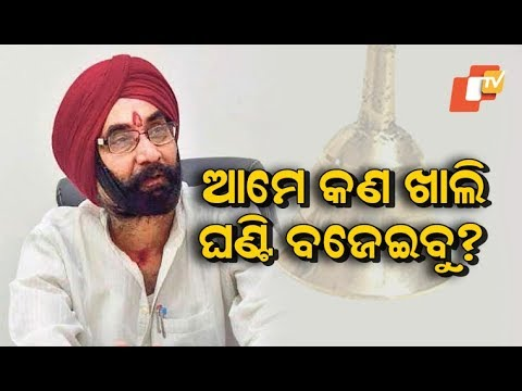 Odisha Assembly- MLA Santosh Singh Saluja Questions On Science Exhibition