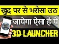 New 3D Launcher & Best Launchers for Android