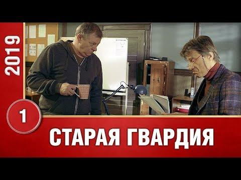 Старая гвардия 1 серия. Сериал 2019. Новинка 2019. Мелодрама/Детектив.