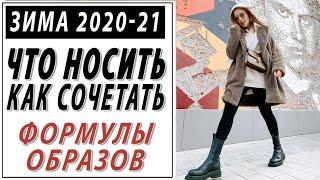 15 СТИЛЬНЫХ ОБРАЗОВ НА ЗИМУ 2020 2021 ФОРМУЛЫ СТИЛЯ ЧТО НОСИТЬ ЗИМОЙ DARYA KAMALOVA