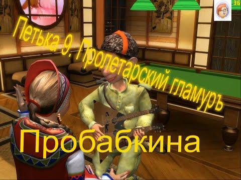 Петька 9  Пролетарский гламуръ Котельная