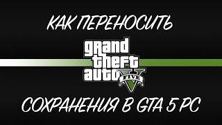 кАК ПЕРЕНОСИТЬ СОХРАНЕНИЯ В GTA 5 PC