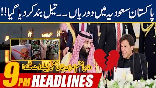 9pm News Headlines | 8 Aug 2020 | 24 News HD