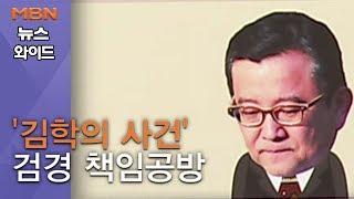 [백운기의 뉴스와이드] '김학의 사건' 검경 책임공방에