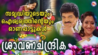 സമൃദ്ധിയുടെയും ഐശ്വര്യത്തിൻ്റെയും ഓണപാട്ടുകൾ   Onam Songs Malayalam  MG Sreekumar  Onapattukal Audio