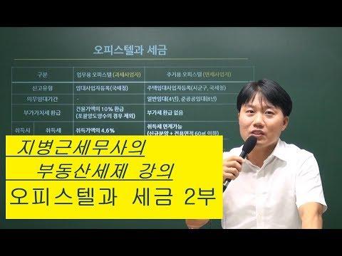 지병근세무사의 부동산세제 강의- 오피스텔과세금2부