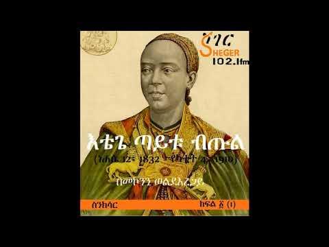 Empress Taitu Betul - እቴጌ ጣይቱ ብጡል - ስንክሳር - Sheger FM 102.1