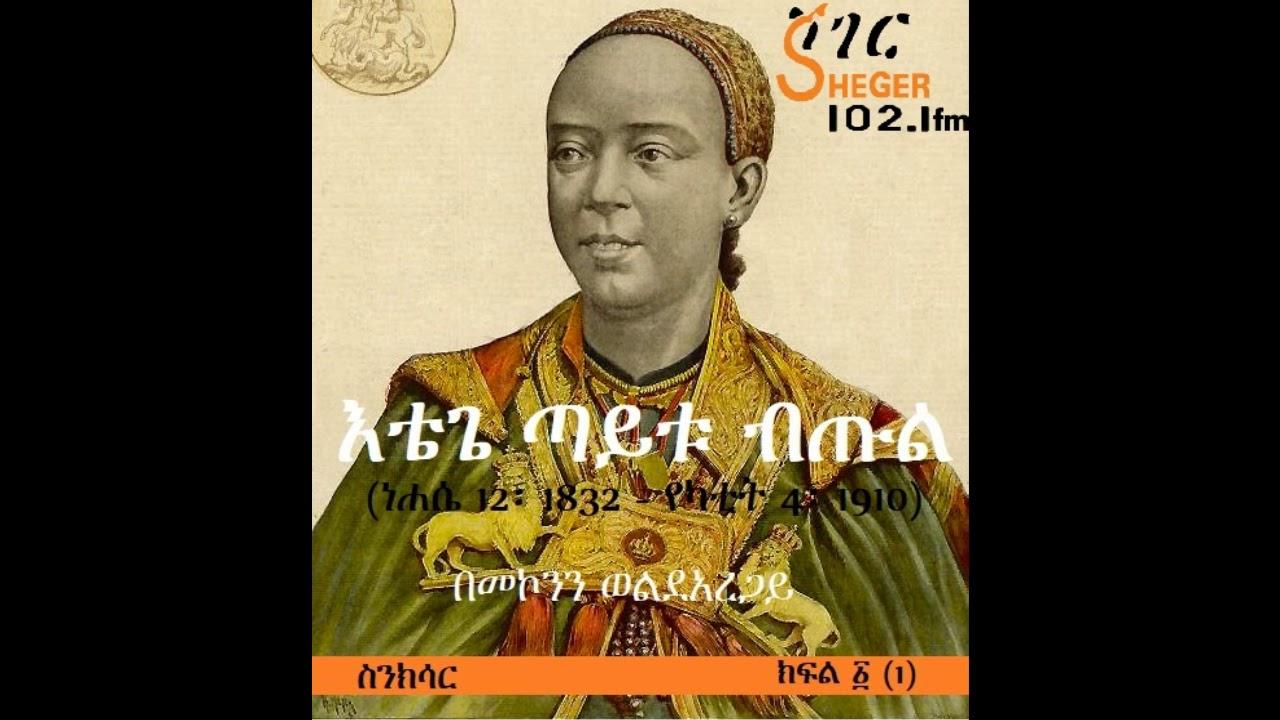 Sheger 102.1 FM ስንክሳር: Biography of Empress Taitu Bitul - By Mekonen Woldeare - Part 1