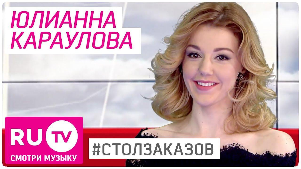 Юлианна Караулова рассказала о трудовых буднях, за кого она болела...