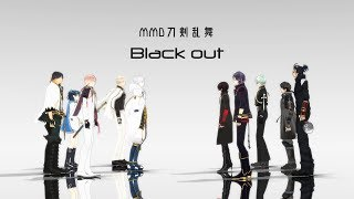 【MMD刀剣乱舞】Black Out【加・国・膝・貫・日+鶴・亀・髭・貞・虎】