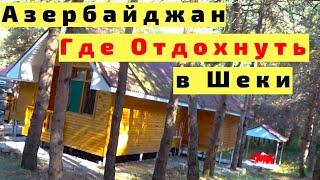 Азербайджан Отдых-Центр Нарын-Гала в Шеки: Кухня, Отдых, Обзор