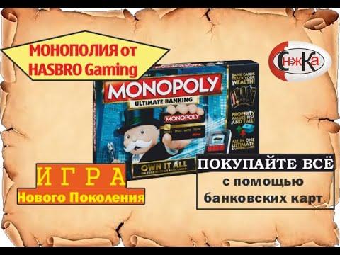 Обзор Настольная игра Hasbro Monopoly Ultimate Banking - Монополия с банковскими картами Распаковка