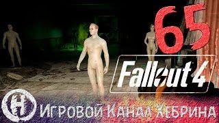 Прохождение Fallout 4 - Часть 65 Парковка ужасов