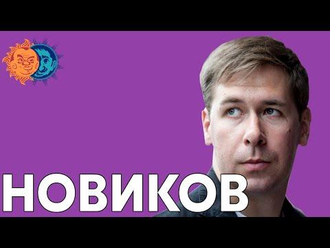 Илья Новиков: Московское дело, есть ли в России право, Украина, Зеленский
