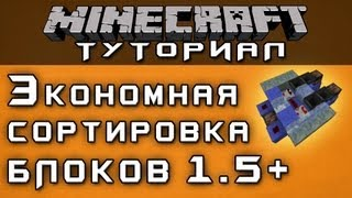 Экономная сортировка блоков 1.5+ [Уроки по Minecraft]