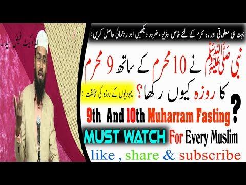 10 Muharram (Ashoorah) Ky Sath 9 Muharram Ka Roza Kyun ?|| Adv Faiz Syed