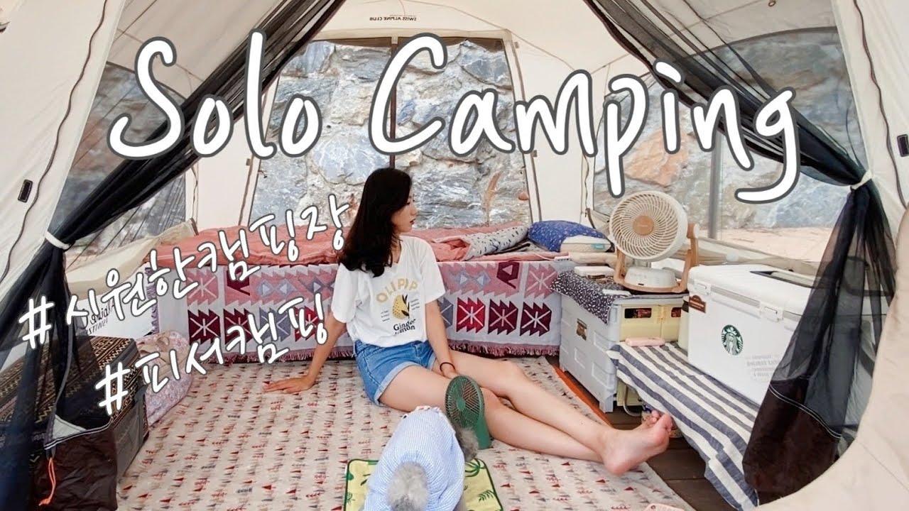 [캠핑] 3만원으로 시원하게 여름휴가 피서캠핑 | 솔로캠핑, 덥지않은 캠핑장, 캠캉스 코스 추천!