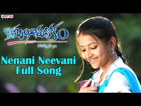 Nenani Neevani Full Song || Kothabangarulokam Movie || Varun Sandesh, Swetha Basu Prasad