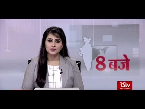 Hindi News Bulletin | हिंदी समाचार बुलेटिन – August 23, 2019 (8 pm)