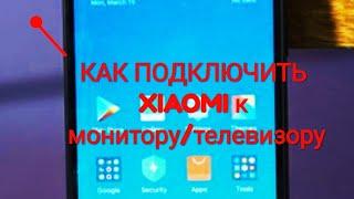 Как подключить Xiaomi к телевизору/монитору