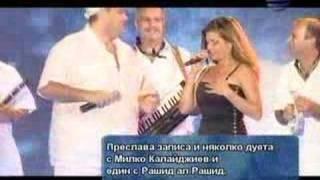 Преслава & Академици - Любов балканска