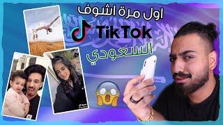 التيك توك السعودي | اقوى برنامج تميلح !!!