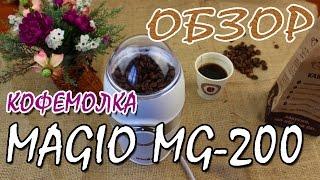 Обзор Кофемолки Magio MG-200: технические характеристики, тестирование, дизайн
