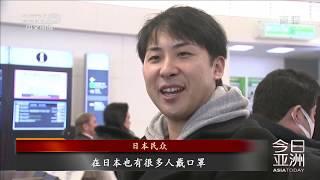 《今日亚洲》 20200123| CCTV中文国际