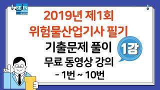 2019년 제1회 위험물산업기사 필기( 일반화학 1강)…