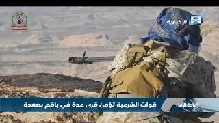 قوات الشرعية تؤمن قرى عدة في باقم بصعدة
