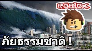 Roblox/sopravvivere disastro!!