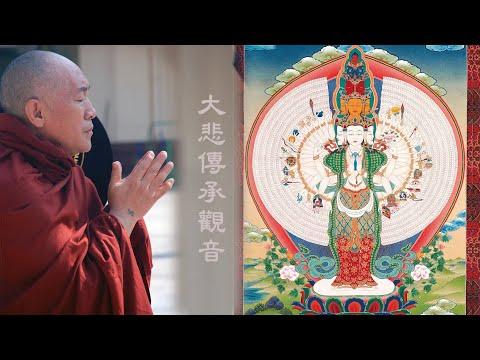 靈鷲山修持觀音菩薩法門 第5堂-認識大悲咒(二) 常見的咒