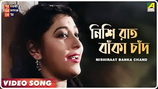 Eai Nishi Raat...... Bengali film song By Geeta Dutta from the movie Prithibi Amarey Chai