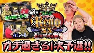 第3回 リノ世界一決定戦【スーパーリノXX】1次予選前半(ちんぱん・電飾鼻男)