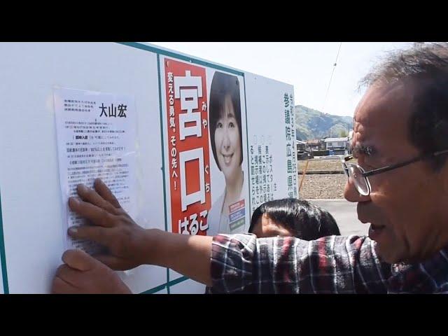 「金権政治、おさらばだ」 運動費10万円で戦った候補