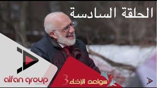 برنامج سواعد الإخاء 3 الحلقة 6