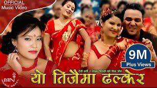 Yo Teejai Ma Dhalkerai By Devi Gharti, Shobha Tripathi and Binod Bajurali