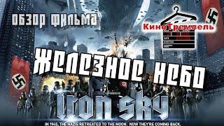 Железное небо 2012 - Обзор - КиноТремпель