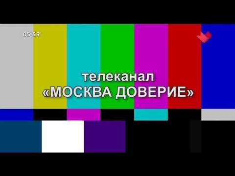 Начало вещания после профилактики канала Москва Доверие. 19.11.2019