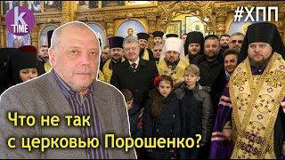 Церковь Порошенко - вне закона и канонов? Василий Анисимов