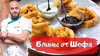 Рецепт блинов