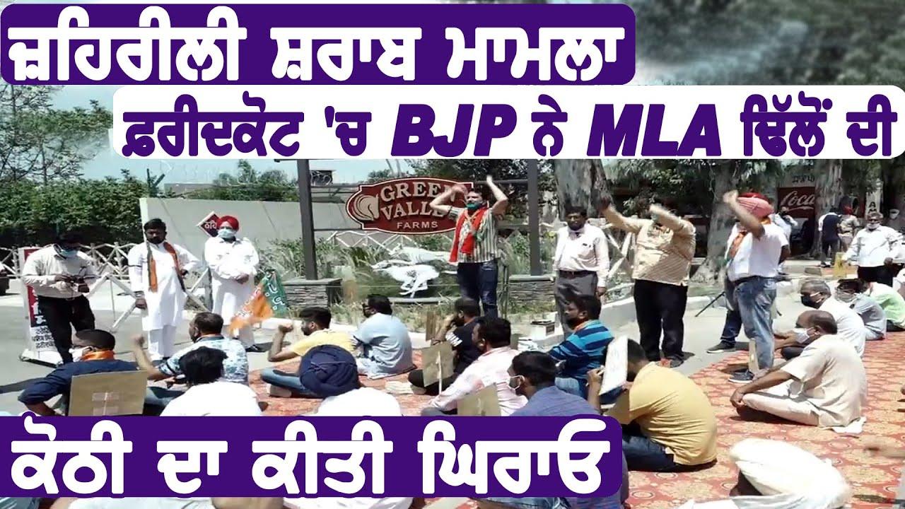 जहरीली शराब मामला : Faridkot में BJP कार्यकर्ताओं ने किया MLA Kiki DHillon की कोठी का घेराव
