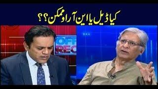 Off The Record | Kashif Abbasi | ARYNews | 19 September 2019