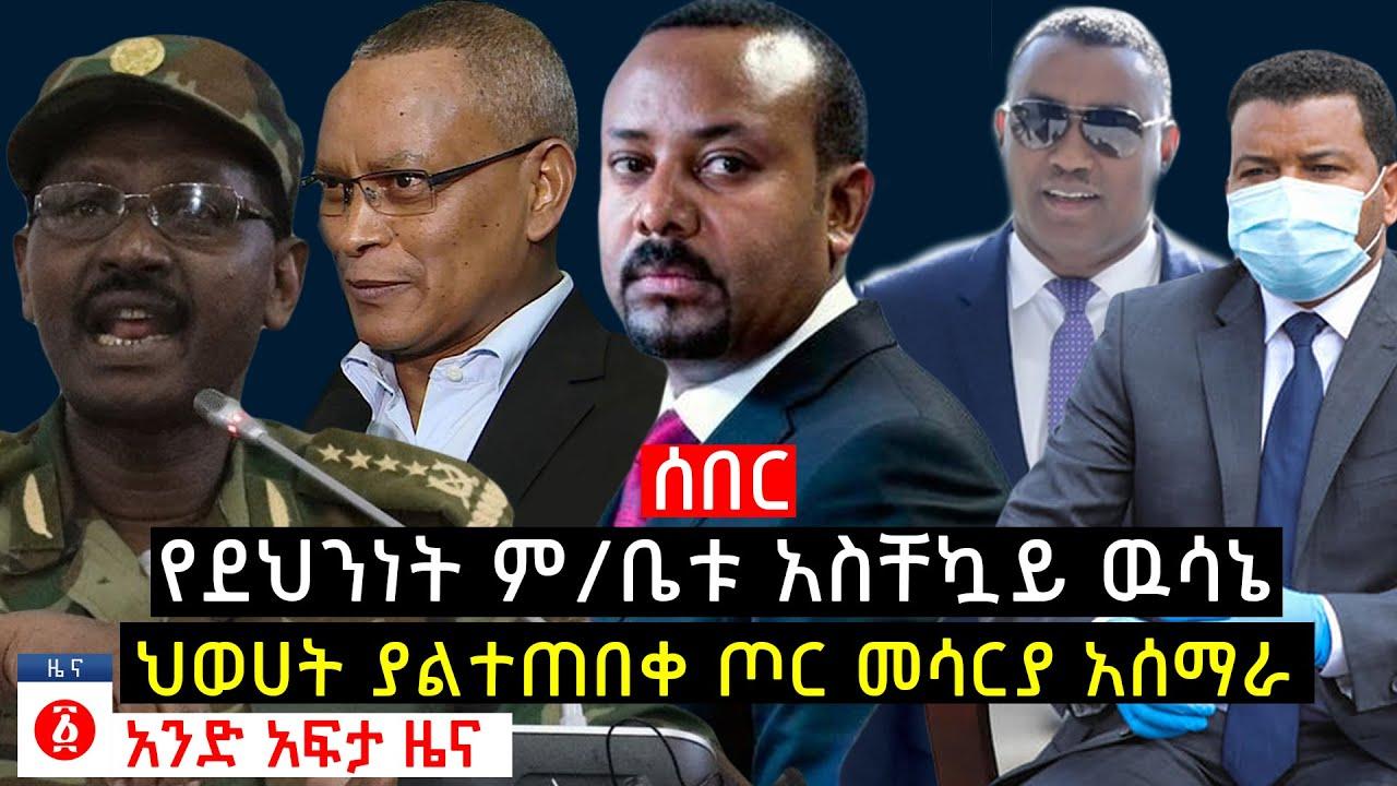 Andafta Daily Ethiopian News | September 9, 2020