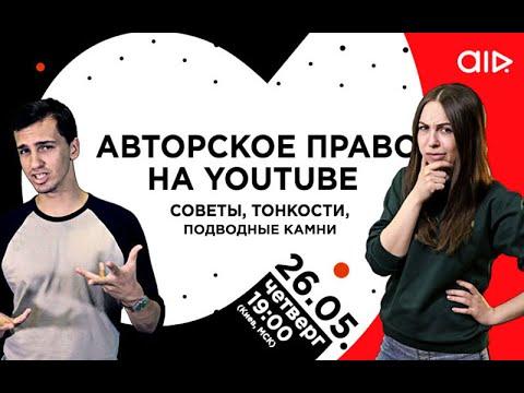 видео: Авторское право на youtube: советы, тонкости, подводные камни – тематический хэнгаут